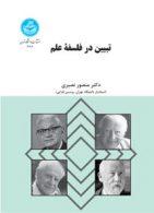 تبیین در فلسفه علم نشر دانشگاه تهران