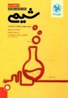 جمع بندی شیمی مهروماه