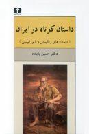 داستان کوتاه در ایران(داستان های رئالیستی و ناتورالیستی)نشر نیلوفر