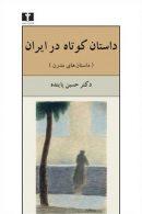 داستان های کوتاه در ایران(داستان های مدرن)نشر نیلوفر