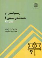 رسم فنی و نقشه های صنعتی 1 نشر صنعتی شریف