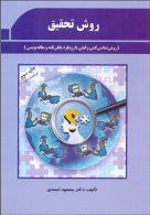 روش تحقیق(روش شناسی کمی و کیفی با رویکرد پایان نامه و مقاله نویسی)نشر پژوهشهای فرهنگی