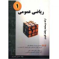 ریاضی عمومی 1 نشر گام آخر