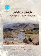 سازندهای دوره کواترنر نشر دانشگاه تهران