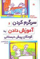 سرگرم کردن و آموزش دادن به کودکان پیش دبستانی