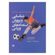 شناسایی و پرورش استعدادهای ورزشی نشر حتمی