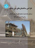 طراحی ساختمانهای بتن مسلح نشر دانشگاه تهران