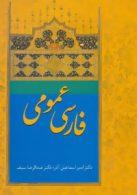 فارسی عمومی آذر-سیف نشر سخن