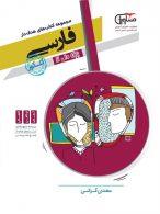 ادبیات فارسی پایه کنکور دهم و یازدهم مشاوران آموزش