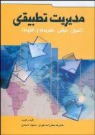 مدیریت تطبیقی(اصول-مبانی-نظریه ها-الگوها)نشر اندیشه های گوهربار
