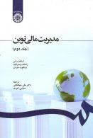مدیریت مالی نوین جلد دوم نشر سمت