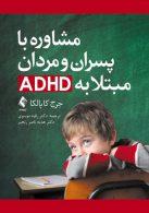 مشاوره با پسران و مردان مبتلا به ADHD نشر ارجمند
