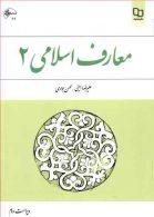 معارف اسلامی 2 نشر معارف