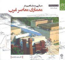 مبانی و مفاهیم در معماری معاصر غرب نشر دفتر پژوهش های فرهنگی