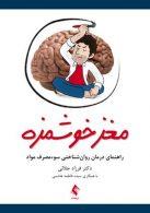 مغز خوشمزه نشر ارجمند