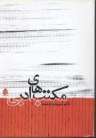مکتب های ادبی سیروس شمیسا نشر قطره
