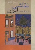 نقاشی ایران از دیرباز تا امروز نشر زرین و سیمین