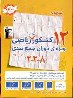 12 مجموعه کنکور رشته ریاضی جلد دوم زرد قلم چی