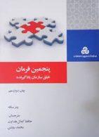 پنجمین فرمان خلق سازمان یادگیرنده نشر سازمان مدیریت صنعتی