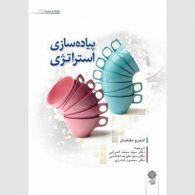 پیاده سازی استراتژی نشر دفتر پژوهش های فرهنگی