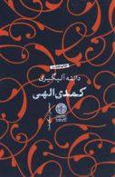 کمدی الهی دانته نشر کتاب پارسه