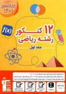 12 مجموعه کنکور رشته ریاضی جلد اول زرد قلم چی