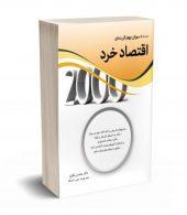 2000 سوال چهار گزینه ای اقتصاد خرد نشر نگاه دانش