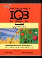 IQB تغذیه گروه تالیفی دکتر خلیلی