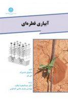 آبیاری قطرهای نشر دانشگاه تهران