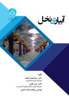 آبیاری نخل نشر دانشگاه تهران