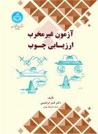 آزمون غیرمخرب ارزیابی چـوب نشر دانشگاه تهران