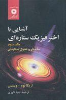 آشنایی با اختر فیزیک ستاره ای جلد 3 مرکز نشر دانشگاهی