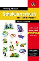 آلمانی – فارسی (مصور) مدرسه نشر فرهنگ معاصر