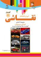 آموزش نقاشی اتومبیل جلد 3 نشر دکترشاکری
