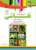 آموزش نقاشی بن تن جلد 2 نشر دکترشاکری