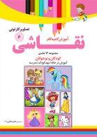 آموزش نقاشی تصاویر کارتونی جلد 6 نشر دکترشاکری