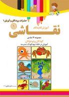 آموزش نقاشی حشرات پرندگان و آبزیان 1جلد9 نشر دکترشاکری
