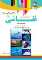 آموزش نقاشی حشرات پرندگان و آبزیان 2جلد10 نشر دکترشاکری