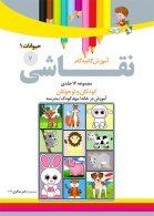 آموزش نقاشی حیوانات1 جلد 7 نشر دکترشاکری