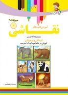 آموزش نقاشی حیوانات2 جلد 8 نشر دکترشاکری
