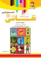 آموزش نقاشی شخصیت های کارتونی جلد 5 نشر دکترشاکری