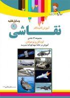 آموزش نقاشی وسایل نقلیه جلد 4 نشر دکترشاکری