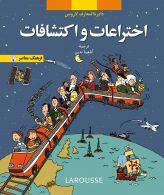 اختراعات و اکتشافات (از مجموعه دایره المعارف کودک و نوجوان لاروس) نشر فرهنگ معاصر