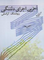 آخرین اجرای دلتنگی نشر کوله پشتی