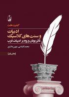 ادبیات و سنتهای کلاسیک 1 نشر آگه
