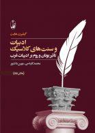 ادبیات و سنتهای کلاسیک 2 نشر آگه