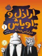 اراذل و اوباش جلد 1 (در لباس مبدل) نشر پرتقال