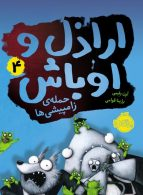 اراذل و اوباش جلد 4 (حمله ی زامپیشی ها)