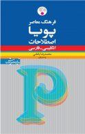 اصطلاحات ( انگلیسی – فارسی ) جلد نرم نشر فرهنگ معاصر