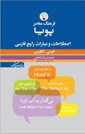 اصطلاحات و عبارات رایج فارسی ( فارسی – انگلیسی) نشر فرهنگ معاصر